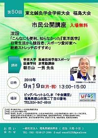 講師は帝京大学スポーツ医療学科非常勤講師の朝日山一男先生