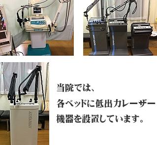 当院のレーザー機器
