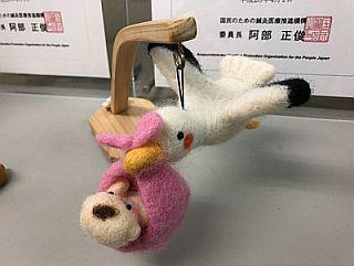 三瓶鍼療院ロゴのコウノトリ